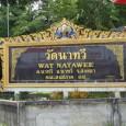 เจ้าอาวาสวัดนาทวี พระครูสุวัฒนาภรณ์ หรือพระ 3 ตา ที่คนมาเลเซียให้การเคารพ เดินทางมาตรวจดวงชะตา กันอย่างเนื่องแน่น ขณะที่พระครูตรวจดวงเมืองไทย