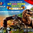 Dinosaur Park ด่านนอก ?????Dan […]