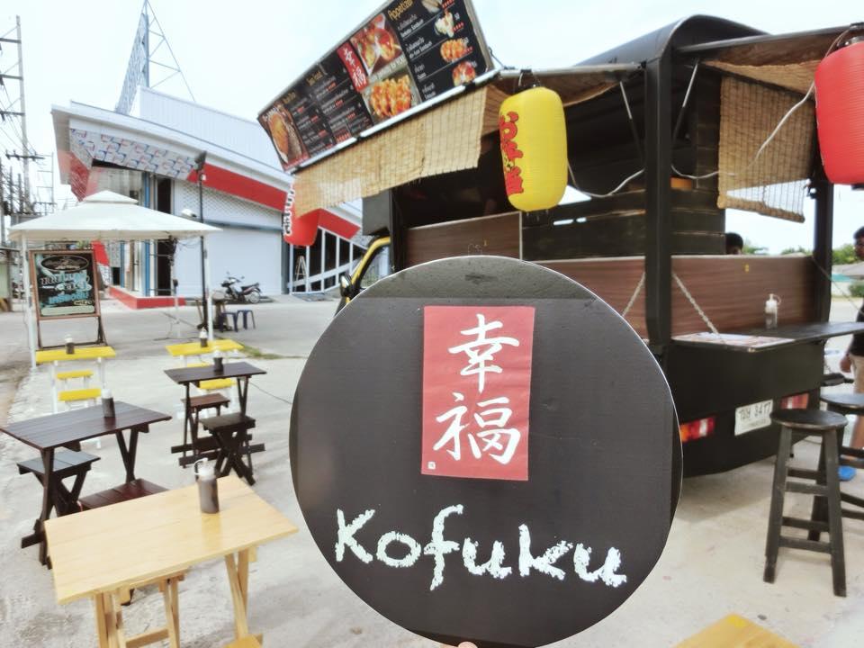 โกฟุกุ Kofuku  ร้านอาหารรถเคลื่อนที่ Food Truck ญี่ปุ่นสไตล์ รสชาดลงตัว บริการข้าวแกงกะหรี่หลายแบบ เปิดให้บริการทุกวัน ตั้งแต่เวลา 16.00น.-23.00น. บริเวณ Cockpit ตรงข้าม ตลาดนัดกรีนเวย์ หาดใหญ่